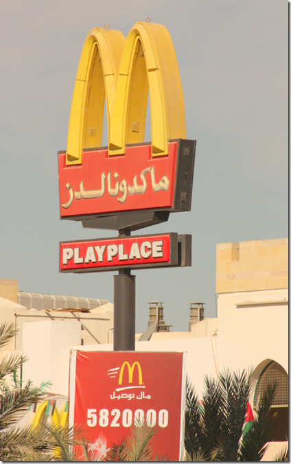 McDonalds finnes også i Akaba